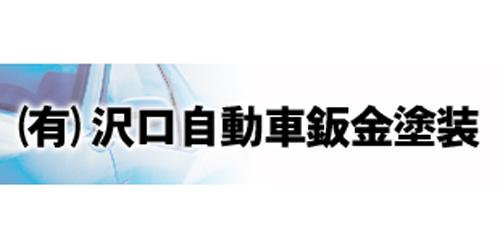 有限会社沢口自動車鈑金塗装ロゴ