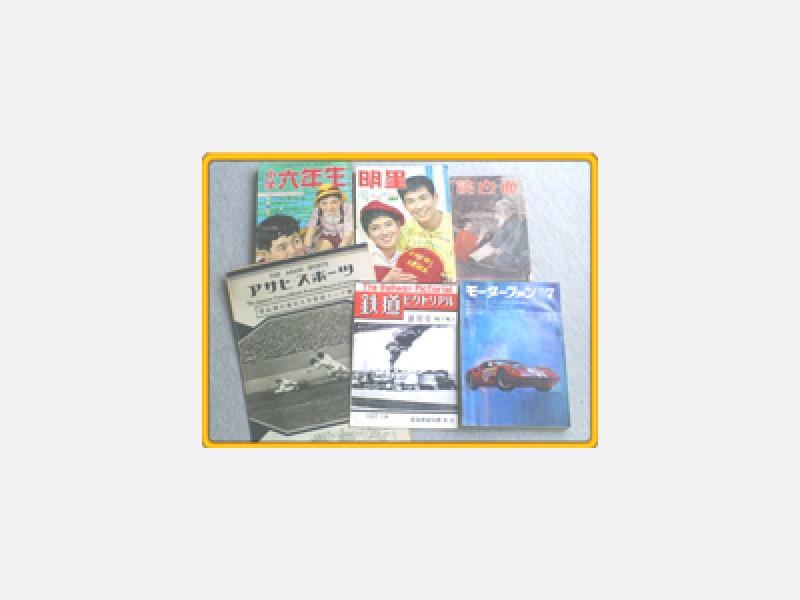 昭和の古本・雑誌、他では買取しない古書類も査定