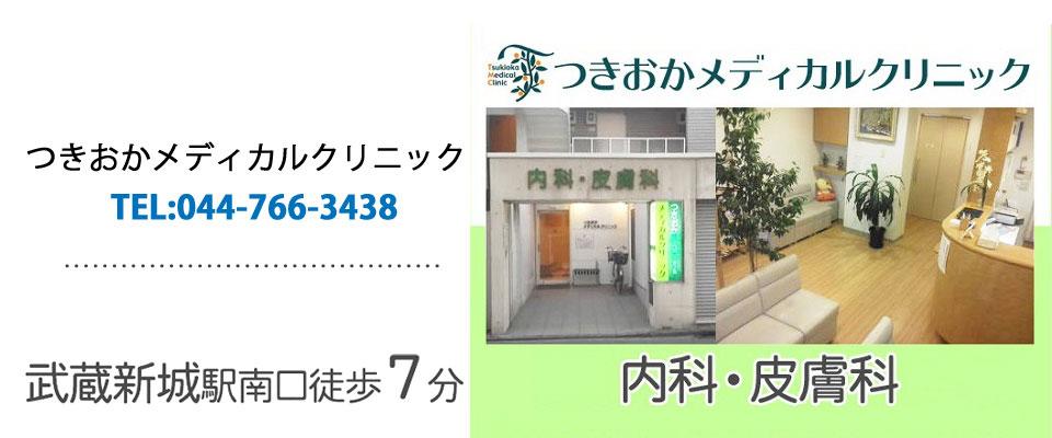 高津・武蔵新城駅の内科・皮膚科