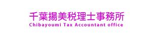 千葉揚美税理士事務所ロゴ