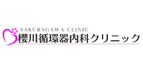 櫻川循環器内科クリニックロゴ