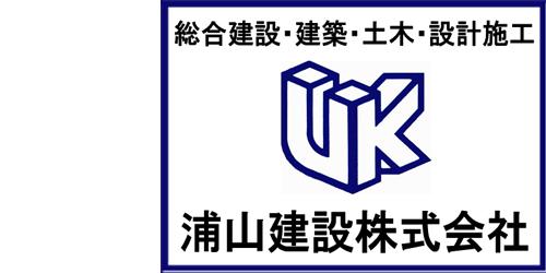 浦山建設株式会社ロゴ