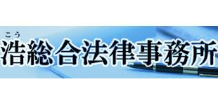 浩総合法律事務所ロゴ