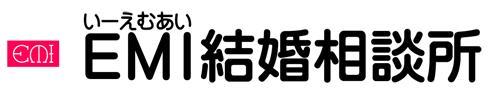 イーエムアイ(EMI)婚活結婚相談所/佐古店ロゴ