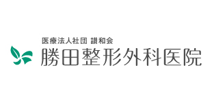 勝田整形外科医院ロゴ