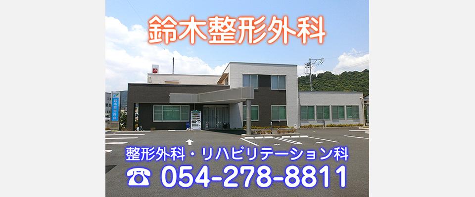 地域の皆様のかかりつけ医、静岡県葵区の鈴木整形外科