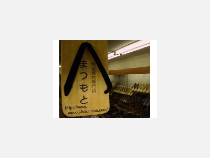 明治32年(1899年)2月創業の和装履物専門店