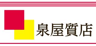 泉屋質店ロゴ