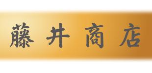 藤井一郎商店ロゴ