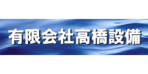 有限会社高橋設備ロゴ