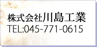 株式会社川島工業ロゴ