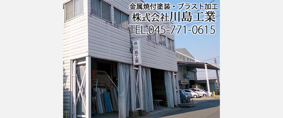 鳥浜町駅 | 金属焼付塗装 | 株式会社川島工業