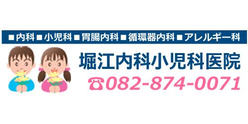 堀江内科小児科医院ロゴ
