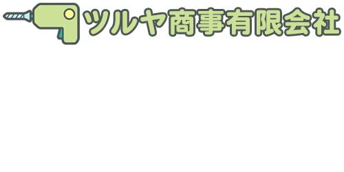 ツルヤ商事有限会社/小名浜店ロゴ