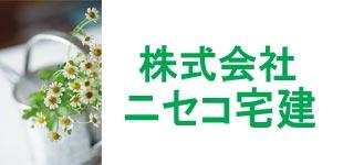 株式会社ニセコ宅建ロゴ