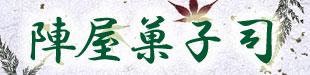 陣屋菓子司ロゴ