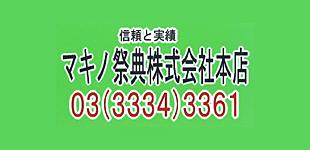 マキノ祭典株式会社本店ロゴ