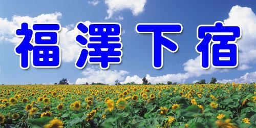 福澤下宿ロゴ
