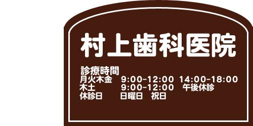村上歯科医院ロゴ