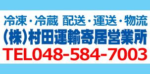 株式会社村田運輸寄居営業所ロゴ