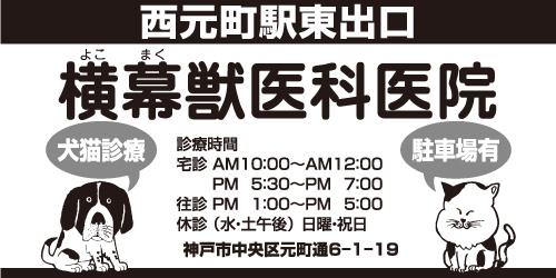 横幕獣医科医院ロゴ