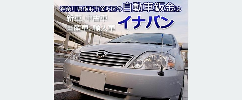 神奈川県横浜市金沢区の自動車鈑金・塗装はイナバン