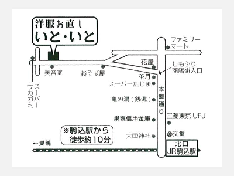 染井銀座商店街 輿石ビル1F
