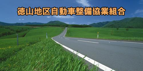 徳山地区自動車整備協業組合ロゴ