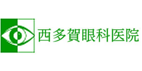西多賀眼科医院ロゴ