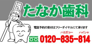 たなか歯科ロゴ