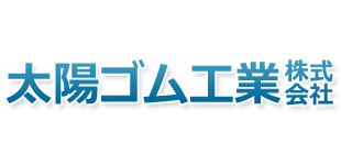 太陽ゴム工業株式会社ロゴ