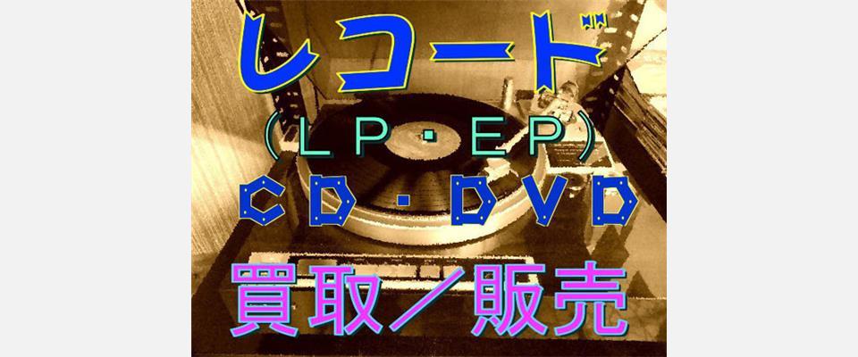 春日部駅 中古レコードショップ A‐1ミュージック