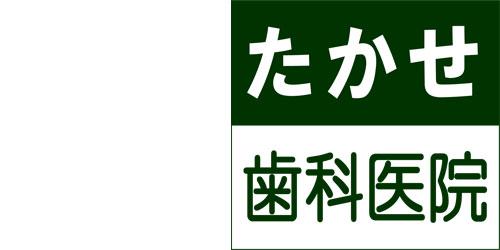 たかせ歯科医院ロゴ
