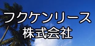 フクケンリース株式会社ロゴ