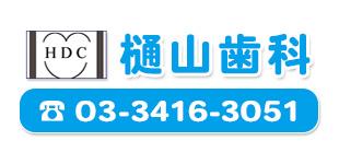 樋山歯科ロゴ