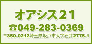 オアシス21ロゴ