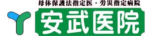 安武クリニックロゴ