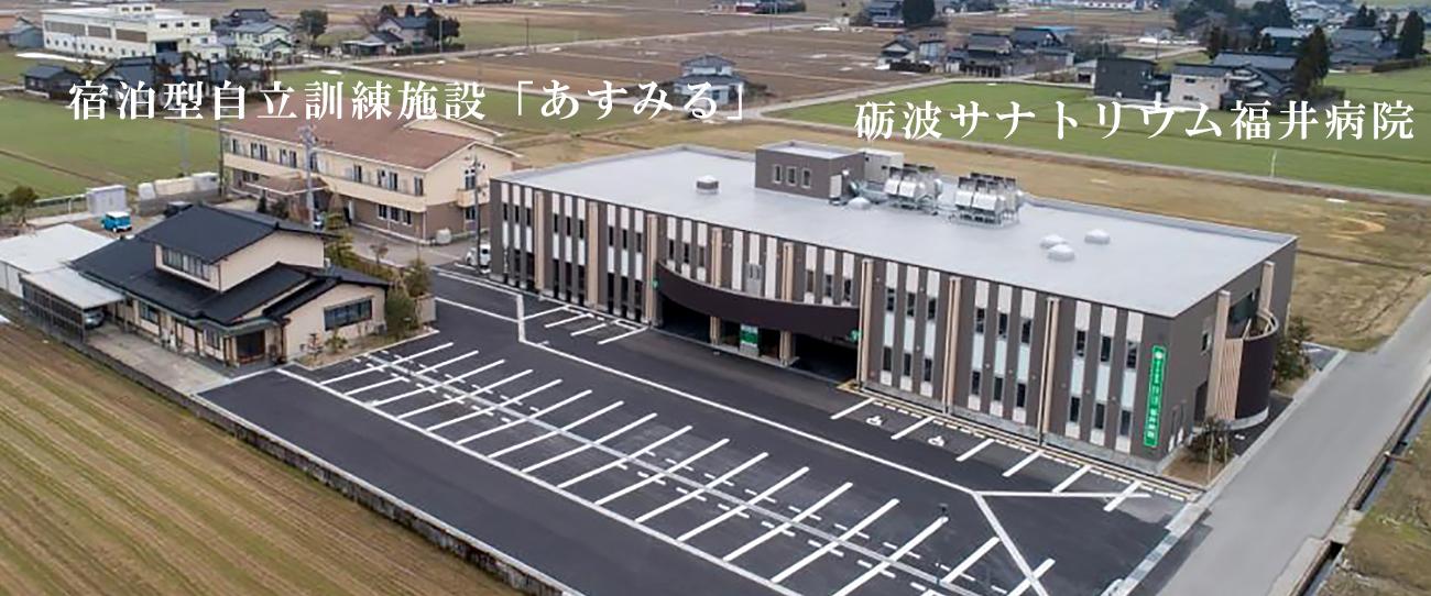 砺波市 砺波サナトリウム福井病院