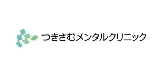 つきさむメンタルクリニックロゴ