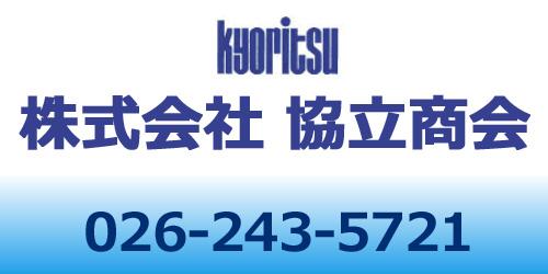 株式会社協立商会長野支店長野営業所ロゴ