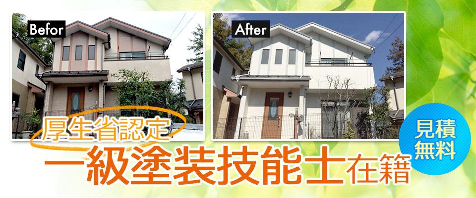 多摩市 屋根塗装 外壁塗装 防水工事 見積り