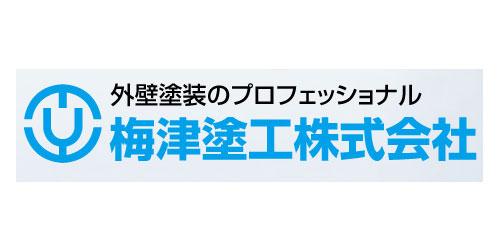 梅津塗工株式会社ロゴ