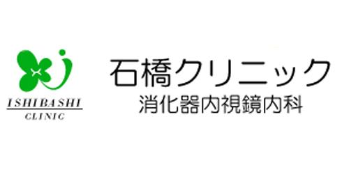 石橋クリニックロゴ
