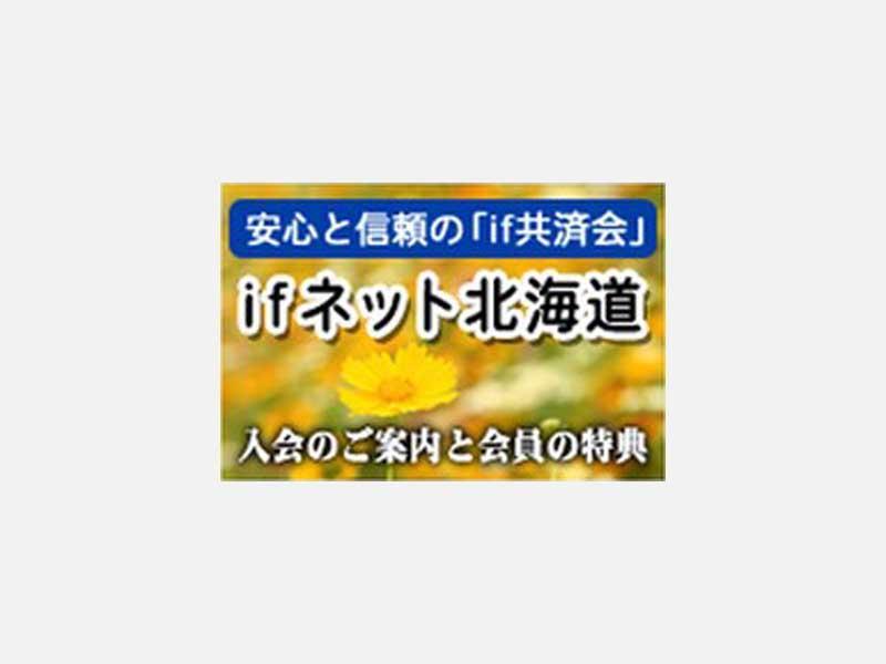ifネット北海道 受付
