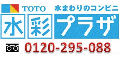 水彩プラザ伏見店ロゴ