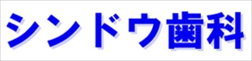 シンドウ歯科ロゴ
