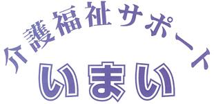 介護福祉サポートいまいロゴ