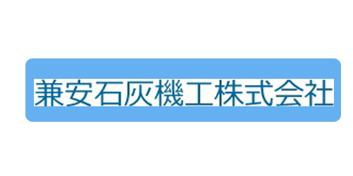 兼安石灰機工株式会社ロゴ