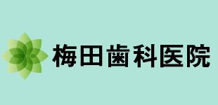 梅田歯科医院ロゴ