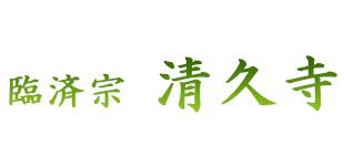 清久寺ロゴ
